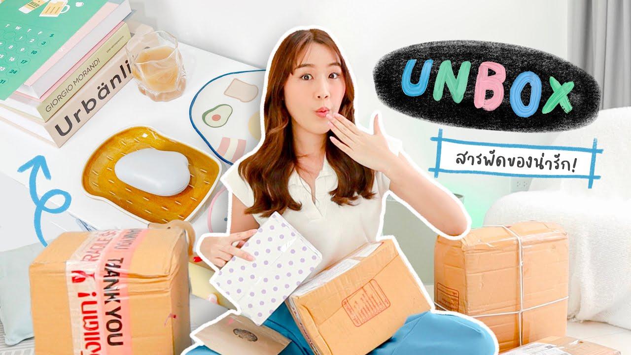 Unbox สารพัดของน่ารัก🧸 จากร้าน IG ราคาดีมาก + ส่วนลดจุกๆ! Peanut Butter