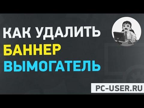 Как разблокировать компьютер от вируса вымогателя (баннер на рабочем столе)