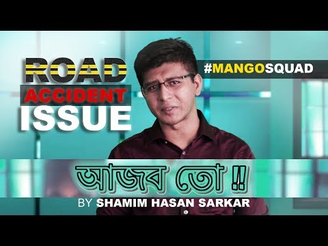 Ajob Toh !!  Episode 07 || Road Accident Issue || Shamim Hasan Sarkar | Road Accidents In Bangladesh