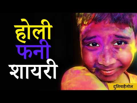 होली फनी शायरी | Holi Funny Shayari | Holi Festival In Hindi