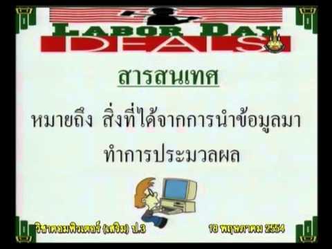 002 540518 P3com B computerp 3 คอมพิวเตอร์ป 3