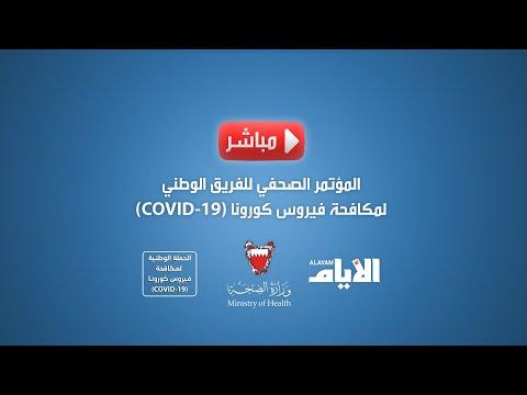 مباشر |  المؤتمر الصحفي للفريق الوطني لمكافحة فيروس كورونا  (COVID-19)  - 12:59-2020 / 8 / 12