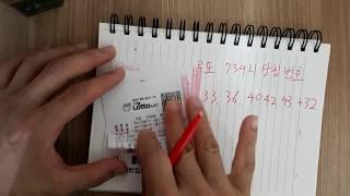 나눔로또 705회 1등 당첨번호 안내영상  [NINJAFUN]