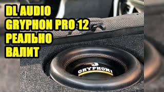 DL Audio GRYPHON Pro 12 РЕАЛЬНО ВАЛИТ!!! |CarAudioCenter|