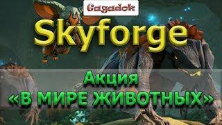 Skyforge: акция «В МИРЕ ЖИВОТНЫХ»