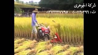 Repeat youtube video آلة حصاد وتربيط الأرز والقمح