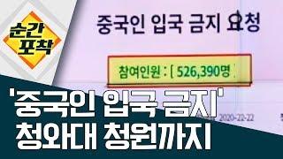 [순간포착]'중국인 입국 금지' 청와대 청원까지 | 정치데스크