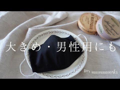 【大きめ立体マスクの作り方】男性用にも/手縫いOK・型紙かんたん!