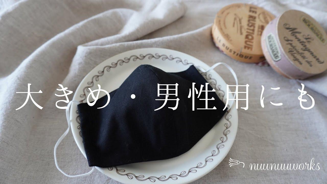 立体 手縫い マスク