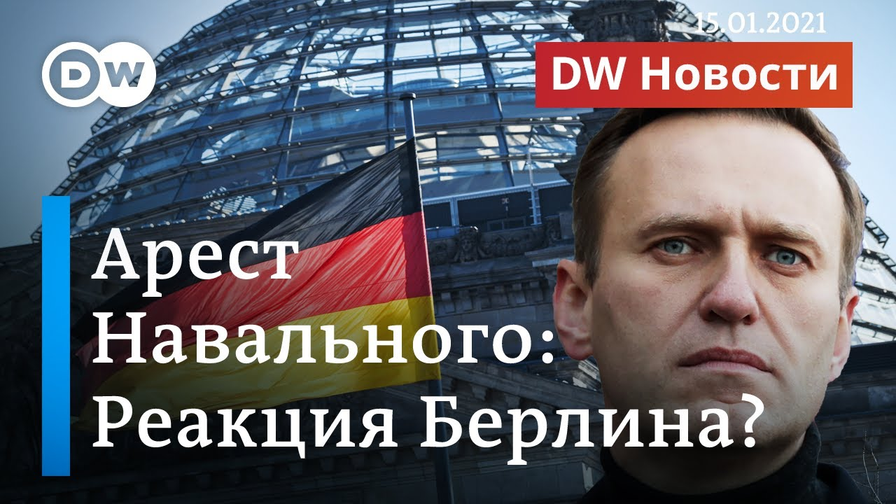 Арест Навального в Москве: реакция Берлина будет жесткой? DW Новости (15.01.2021) MyTub.uz TAS-IX