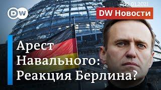 Арест Навального в Москве: реакция Берлина будет жесткой? DW Новости (15.01.2021)