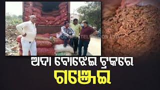 Barhampur Police Seize 900 Kgs Of Ganja, Arrest 8