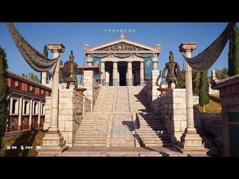 古代ギリシア4「アテナイのアゴラ」 - YouTube