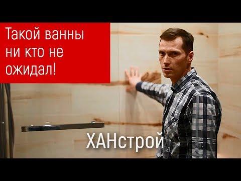 Дизайн интерьера и ремонт ванной комнаты в Красноярске. Хан строй