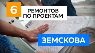 6 ремонтов по проектам Алексея Земскова. Отзывы о техническом дизайне. thumbnail