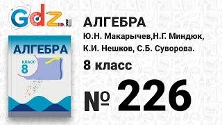 № 226- Алгебра 8 класс Макарычев