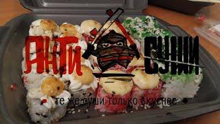 АнтиСуши 1кг ролл за 500 рублей, сет Хайп / Обзор еды Воронеж