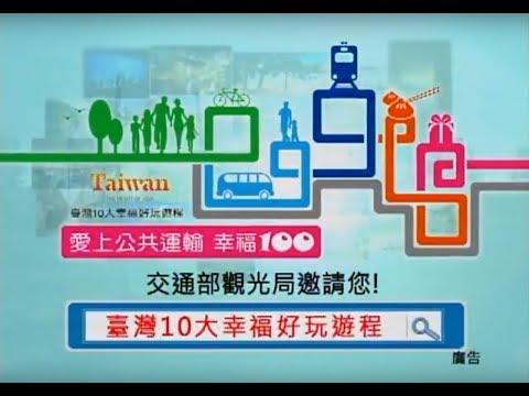 台灣十大幸福好玩遊程