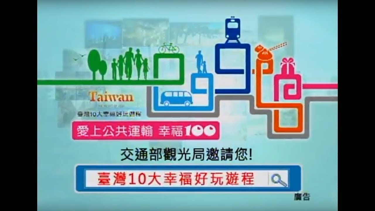 台湾时大幸福好玩游程出炉,无论是幸福一日游或是精采好玩的二日游,都等您来体验。
