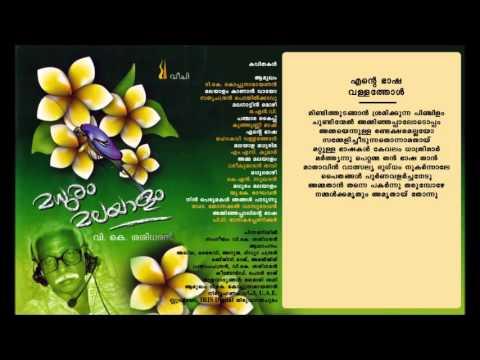 5 Ente Bhasha, poem by Mahakavi Vallathol, music: V.K. Sasidharan