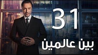 Bein 3almeen  Episode 31 | مسلسل بين عالمين - الحلقة الحادية و الثلاثون