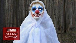 Атака клоунов: странный пранк добрался до Британии