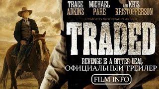 Обмен (2016) Официальный трейлер