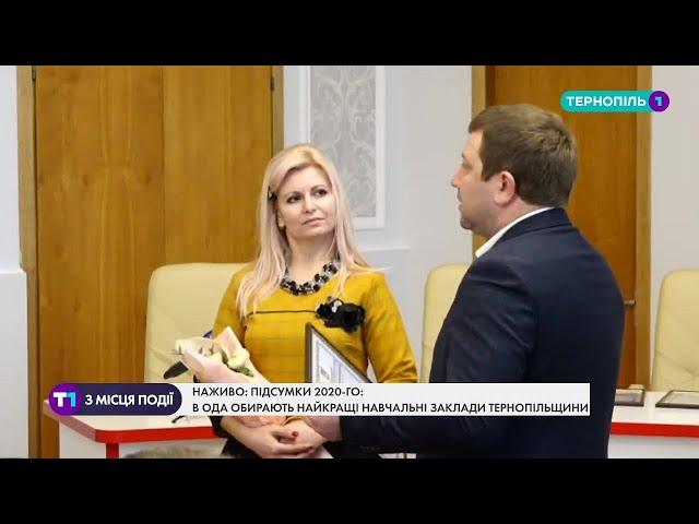 НАЖИВО | Підсумки 2020-го: в ОДА обирають найкращі навчальні заклади Тернопільщини