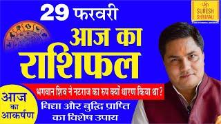 29 February 2020,AAJ KA RASHIFAL।Today Horoscope |Daily/Dainik|आज का राशिफल in Hindi Suresh Shrimali