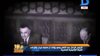 العاشرة مساء| الرئيس الراحل جمال عبدالناصر يؤكد ملكية مصر لجزيرتي تيران وصنافير في فيديو منتشر الأن