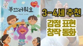 3-4세 추천 창작동화책/ 동화책 읽어주기/ 3-4세 …