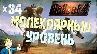 Прохождение Fallout 4 - Молекулярный уровень x34