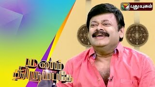 Manam Thirumbuthe 29-08-2015 Comedy Actor Actor Madhan Bob spl interview full hd youtube video 29.8.15 Puthuyugam Tv saturday shows 29th August 2015