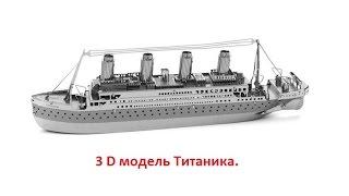3 D модель Титаника(Металлические 3 D модели из Китая. Мое мнение, что не стоит покупать., 2016-01-15T18:11:57.000Z)