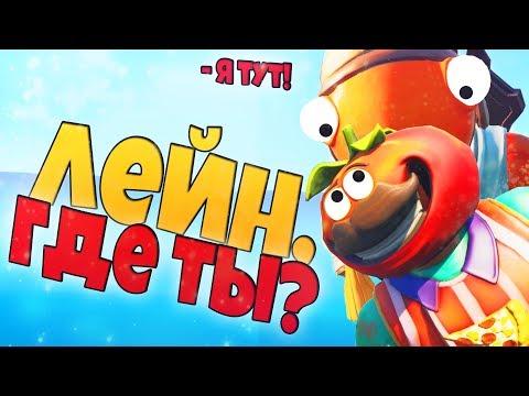 В ПОИСКАХ NEMO LEYN В ФОРТНАЙТ 2!