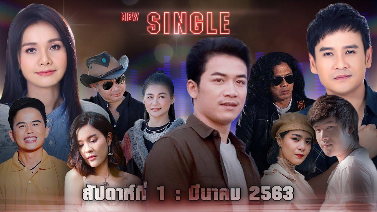 New Single | ประจำสัปดาห์ที่ 1 เดือน มีนาคม 2563 จาก แกรมมี่ โกลด์【SPOT】
