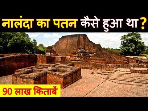 """नालंदा विश्वविद्यालय का पतन कैसे और क्यों हुआ? Who destroyed """"Nalanda"""" University and why?"""