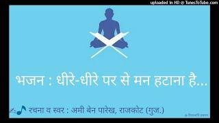 धीरे-धीरे पर से मन हटाना है, निज में ठहर जाना है : आध्यात्मिक भजन : Amee Ben Parekh, Rajkot