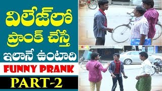 Village Funny Prank Part-2   Latest Prank Videos 2019   Dare Prank Telugu   Friday Poster