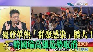 【精彩】憂登革熱「群聚感染」擴大! 韓國瑜高雄造勢取消