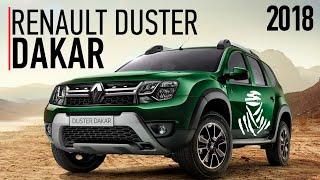 Renault Duster Dakar 2018. Рено Дастер Дакар Фаза 2.