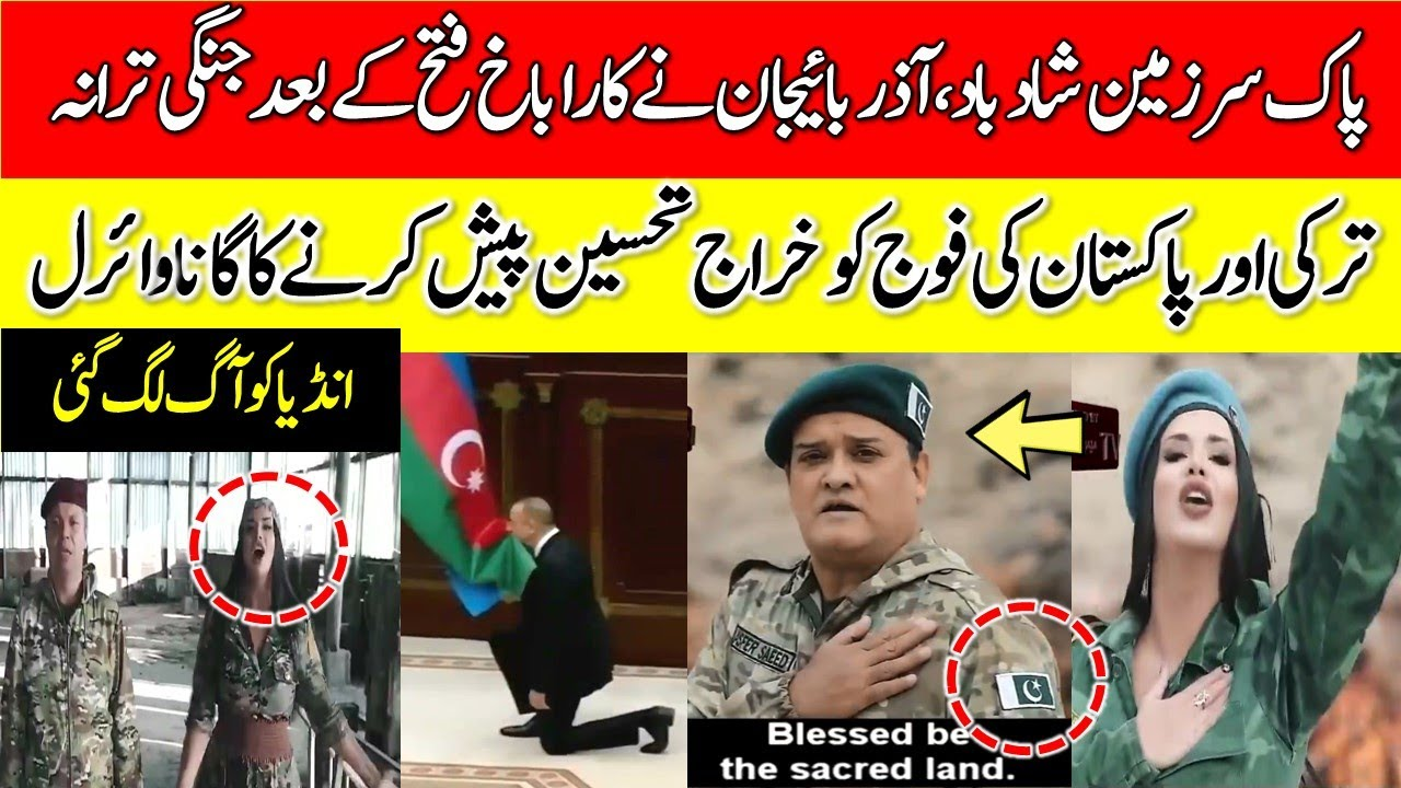 Pakistan Turkey Azerbaijan song    آذر بائیجان نے کاراباخ فتح کے بعد جنگی ترانہ ریلز کر دیا