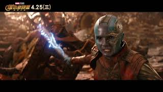 【復仇者聯盟:無限之戰】30sec Ready 4.25(三) 搶先全美上映