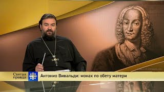 Протоиерей Андрей Ткачев. Антонио Вивальди: монах по обету матери