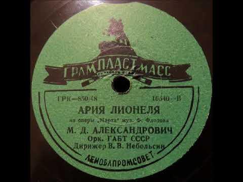 Михаил Александрович - Ария Лионеля | Mikhail Alexandrovich - M'appari