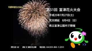 第51回東京湾口道路建設促進「富津花火大会」【富津市】
