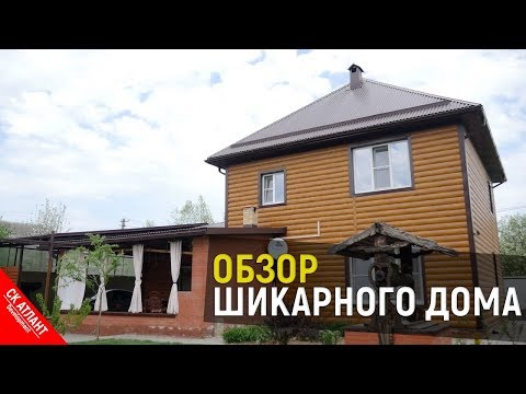 Готовый дом в Краснодаре | Продается коттедж в Краснодаре | Переезд в Краснодар