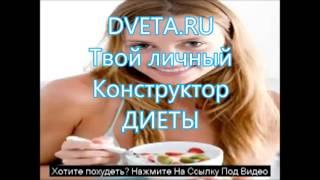 диета низкокалорийная
