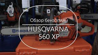 Бензопила Хускварна 560 XP с автонастройкой. Обзор - Какую бензопилу купить. Выпуск 14(, 2016-03-07T12:57:37.000Z)