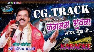 जगमग भुवना-दिलीप षडंगी-New Cg Geet Karaoke Track-Chhattishgarhi